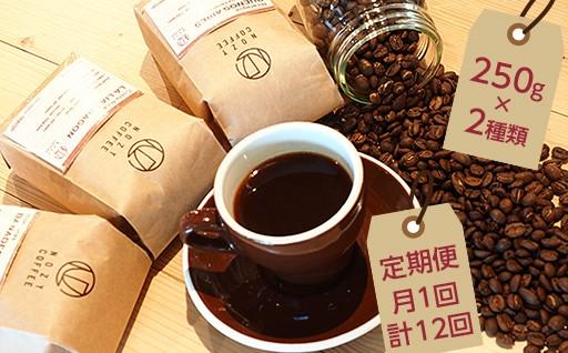 【月1回・計12回】高品質焙煎 シングルオリジンコーヒー豆2種