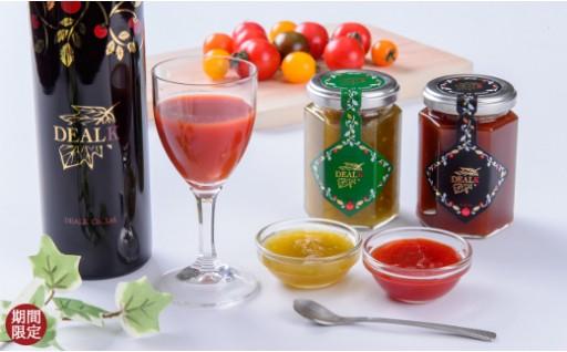 【A17】極上200%トマトジュースセット