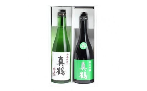 真鶴 純米酒2本セット【1028593】