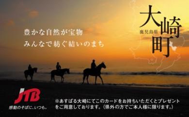 【期間限定】鹿児島県大崎町へ行こう!JTBトラベルギフトDセット