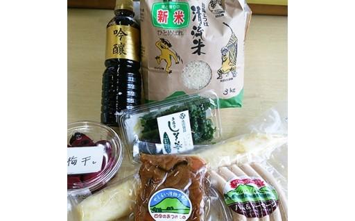 ふるさとの味(農産加工品6品程度とお米のセット)【1029132】