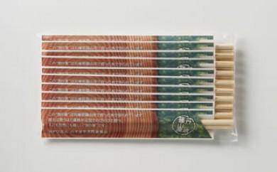 「篠山・間伐材(スギ)割り箸」10本セット