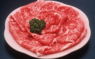 【ネット限定・たっぷり5人前】里山のお肉屋さんがお勧めする厳選栃木牛!ロース肉900g