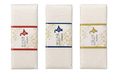 真空北海道産食べ比べセット