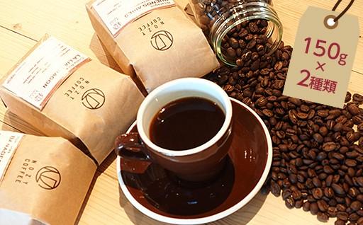 高品質焙煎 シングルオリジンコーヒー豆 150g×2種