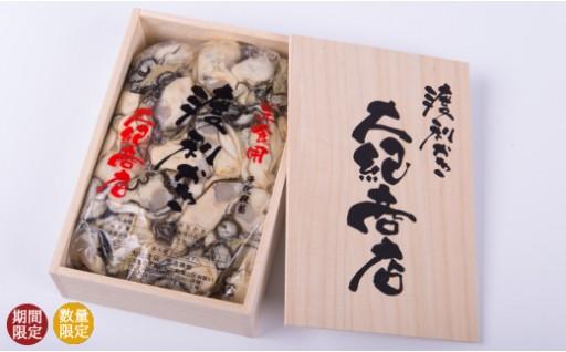 【A29】大紀商店「幻の渡利牡蠣」(むき身・生食用)
