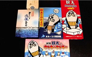 紋太くんのお菓子・アヒージョセットA
