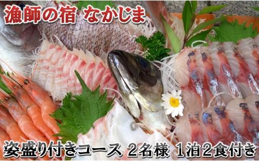 [H-5601] 漁師の宿 「なかじま」 1泊2食 姿盛り付き ペア宿泊券