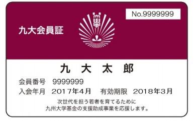 九州大学基金【九大会員証】