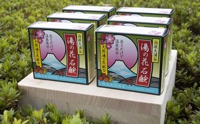 箱根大涌谷湯の花石鹸6個セット