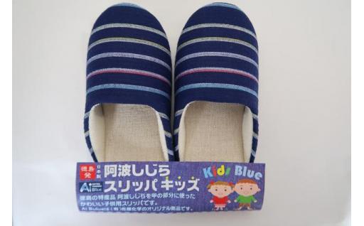 【キッズ】阿波しじらスリッパ(紺色横縞)
