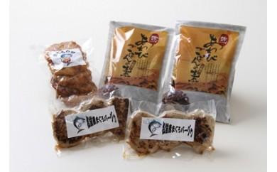 北海道松前町からお届け <あわびご飯の素とまぐろバーグ&カツセット>