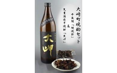 【大崎町晩酌セット】本格芋焼酎大岬×2本&鰻焼肝