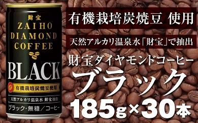 缶コーヒー《ブラック》30本 温泉水抽出・有機栽培豆使用