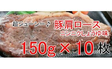 焼くだけ!夕飯の一品に最適♪豚肩ロースこだわりにんにくしょうゆ味150g×10P