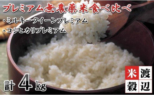 [A-2906] 【プレミアム無農薬米食べ比べ】ミルキークイーンプレミアム × コシヒカリプレミアム 計4kg