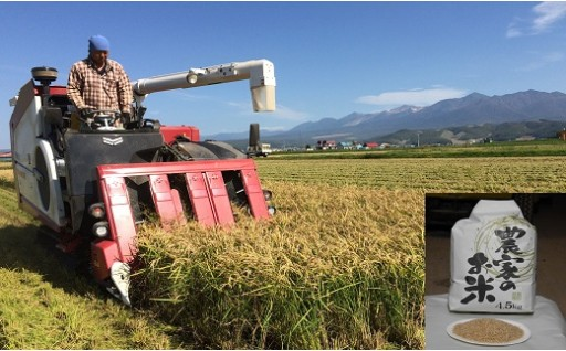 A58 相内農園有機玄米4.5kg