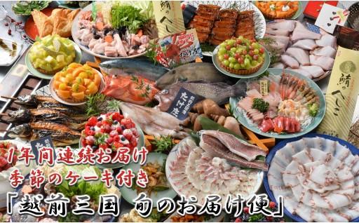 [U-1601] 【1年間連続お届け】 「越前三国 旬のお届け便」+季節のケーキ定期便