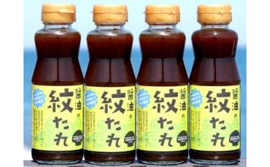 醤油の紋たれ(6本)