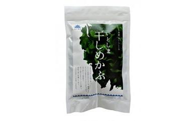 糸島の乾物 めかぶ