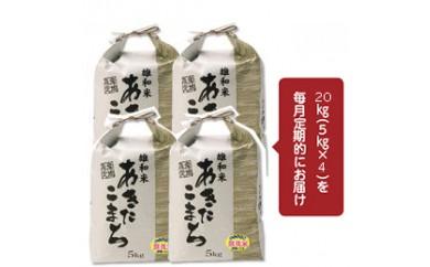 【頒布会】秋田市雄和産あきたこまち清流米(無洗米)  1年分(20㎏×12か月)