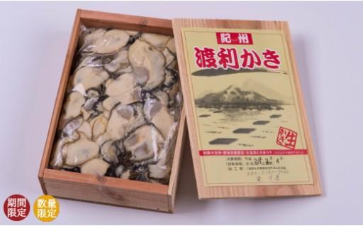 【A37】東かき養殖「幻の渡利牡蠣」(むき身・生食用)