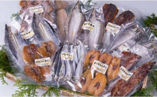 【A41】紀北の特選干魚10品セット