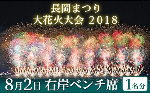1-358【8月2日】長岡まつり大花火大会2018「右岸ベンチ席(1名分)」