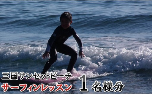 [B-6001] 坂井市自慢の三国サンセットビーチ!サーフィンレッスン 1名様 温泉付き