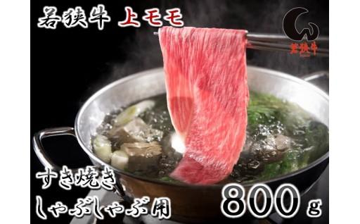 [C-1901] 肉研の若狭牛上モモ薄す切り 800g 【4等級以上】
