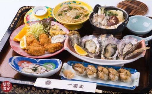 【D10】渡利牡蠣コース料理 食事券3名(お土産付き)