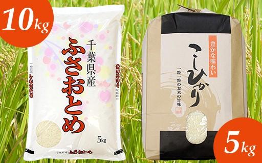 平成29年千葉県産「ふさおとめ」&「コシヒカリ」食べ比べセット(精米)