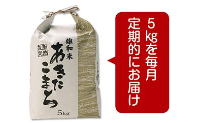 【頒布会】秋田市雄和産あきたこまち清流米  半年分(5kg×6か月)