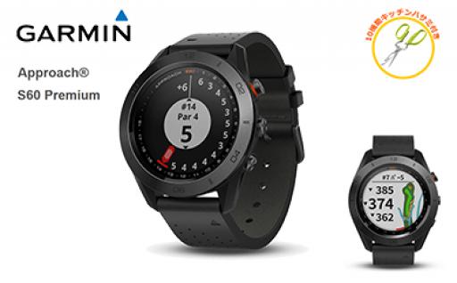 【156007】ゴルフ用品計測器ガーミンプレミアム・世界GPSゴルフナビ
