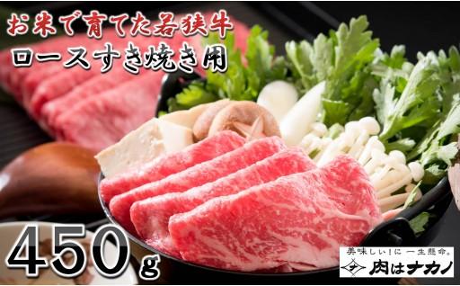 [C-2001] 福井のお米で育てた野村さんの若狭牛 「熟成ロースすき焼き肉」 450g