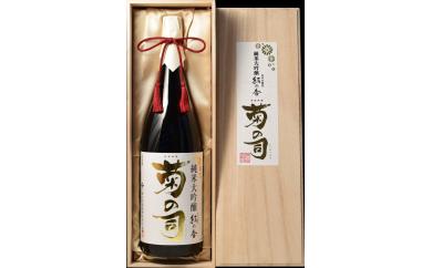 【華やかフルーティ】純米大吟醸 菊の司 結の香仕込1800ml