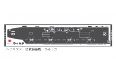 【護衛艦ひゅうが】オリジナルデザインマフラータオル