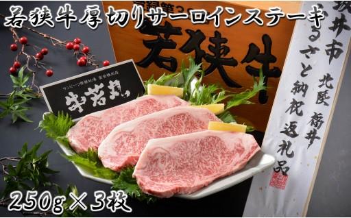 [E-1803] 厚切り! 若狭牛特上サーロインステーキ 250g × 3枚