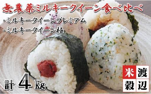 [A-2907] 【無農薬ミルキークイーン食べ比べ】ミルキークイーン極 × ミルキークイーンプレミアム 計4kg