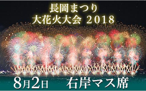 6-014【8月2日】長岡まつり大花火大会2018「右岸マス席」