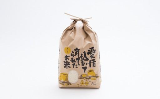 B2923-01 よっしーの超こだわり米