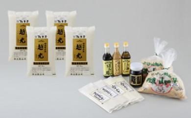 丹波篠山の味覚 丹波篠山米・特産品詰合せ(B)