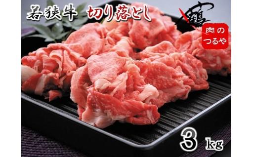 [E-2201] 若狭牛切り落とし 3.0kg 用途色々!スタミナUP!健康長寿!