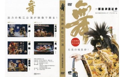 B-22 石見神楽DVD(都治社中)