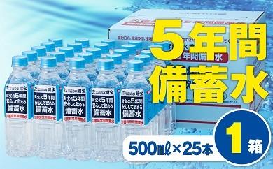 5年間備蓄水500ml×25本