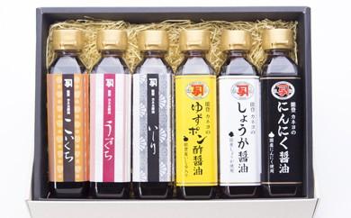 能登 カネヨのお醤油セット