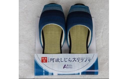 【夏用Lサイズ】阿波しじらスリッパ(グラデーション)