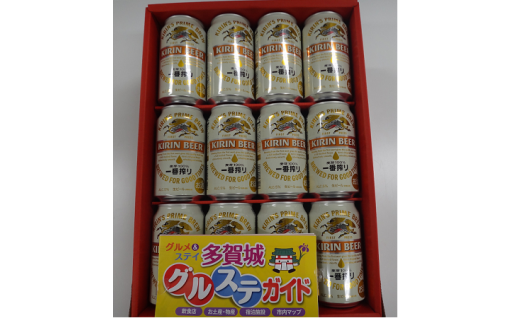 A030 キリン缶ビールギフトセットD