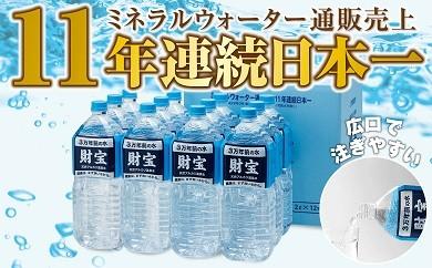 天然アルカリ温泉水『財宝』2L×12本