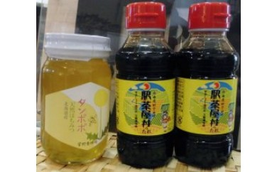 駅茶屋丼のたれと菅野さんのはちみつセット②